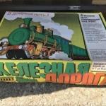 Toy Choo - Choo train